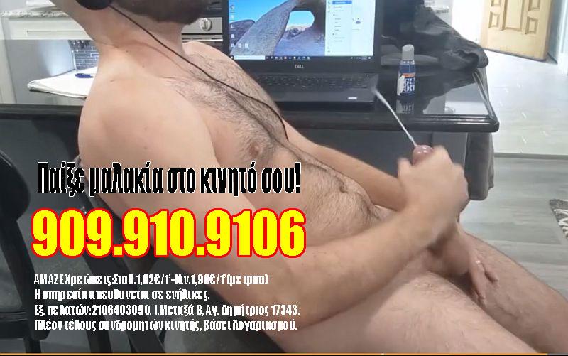 γκει τηλεφωνικό σεξ